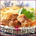 【お取り寄せグルメ】台湾料理や台湾スイーツを楽しみたい!おすすめを教えて!