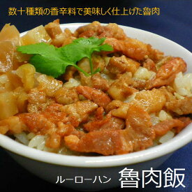 「瑞鳳 台湾屋台料理」の【魯肉飯(ルーローハン)】【2パック 約220g 税込650円】数十種類の香辛料で美味しく仕上げた魯肉(ルーロー)です