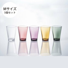 割れないガラス! Plakira ゆらぎタンブラー カラーズ Mサイズ 5個セット 樹脂製グラス ガラスのような透明感。お子様にも安心な割れない素材。パーティ アウトドア スタッキング 収納食卓 洗面 キャンプ トライタン 子供用 食洗器可 耐熱 航空食器