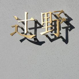真鍮 切り文字 浮き文字 表札 brass zuiunオリジナル 表札表札 真鍮 ゴールド 看板 経年変化 職人戸建 新築 マンション 店舗看板 セミオーダー 3mm厚 高さ約4cm 特注対応 クーポン対象外 クリスマス ポイント消化