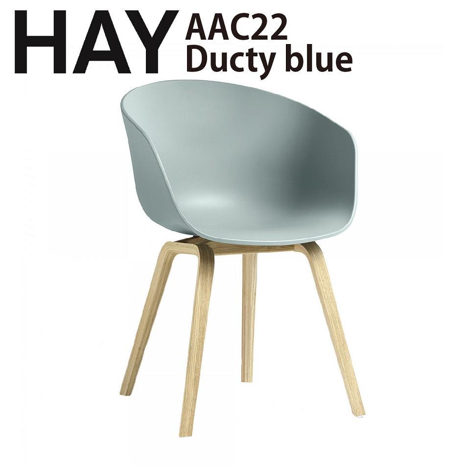 正規品【送料無料】北欧家具 HAY(ヘイ) chair (椅子)AAC22 ダスティブルー Dusty Blue ダイニングチェアー 椅子 デンマーク インテリア おしゃれ ワークチェアー
