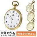 【即納可能】1個から作れる 自分でデザイン オリジナル ROYAL ロイヤル 懐中時計 クォーツ ブラス PVD ゴールド