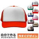 【即納可能】1個から作れる 自分でデザイン オリジナル キャップ(帽子) レッド×ホワイト