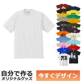 【即納可能】1枚から作れる 自分でデザイン オリジナル Tシャツ ホワイト 6.2oz プレミアム メール便可