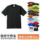 【即納可能】1枚から作れる 自分でデザイン オリジナル Tシャツ ブラック 6.2oz プレミアム メール便可