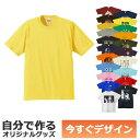 【即納可能】1枚から作れる 自分でデザイン オリジナル Tシャツ イエロー 6.2oz プレミアム メール便可