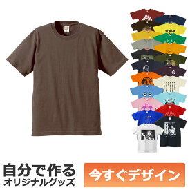 【即納可能】1枚から作れる 自分でデザイン オリジナル Tシャツ チャコール 6.2oz プレミアム メール便可