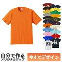 【即納可能】1枚から作れる 自分でデザイン オリジナル Tシャツ オレンジ 6.2oz プレミアム メール便可