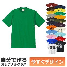 【即納可能】1枚から作れる 自分でデザイン オリジナル Tシャツ グリーン 6.2oz プレミアム メール便可