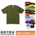 【即納可能】1枚から作れる 自分でデザイン オリジナル Tシャツ シティグリーン 6.2oz プレミアム メール便可