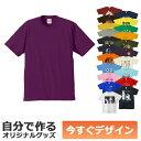 【即納可能】1枚から作れる 自分でデザイン オリジナル Tシャツ マットパープル 6.2oz プレミアム メール便可