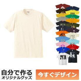 【即納可能】1枚から作れる 自分でデザイン オリジナル Tシャツ ナチュラル 6.2oz プレミアム メール便可