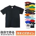 【即納可能】1枚から作れる 自分でデザイン オリジナルTシャツ ブラック 6.2oz プレミアム メール便可