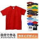 【即納可能】1枚から作れる 自分でデザイン オリジナル Tシャツ レッド 6.2oz プレミアム メール便可