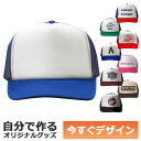 【即納可能】1個から作れる 自分でデザイン オリジナル キャップ(帽子) ロイヤルブルー×ホワイト