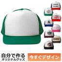 【即納可能】1個から作れる 自分でデザイン オリジナル キャップ(帽子) グリーン×ホワイト