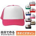 【即納可能】1個から作れる 自分でデザイン オリジナル キャップ(帽子) ホットピンク×ホワイト