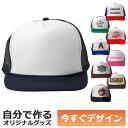 【即納可能】1個から作れる 自分でデザイン オリジナル キャップ(帽子) ネイビー×ホワイト