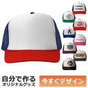 【即納可能】1個から作れる 自分でデザイン オリジナル キャップ(帽子) レッド×ホワイト×ロイヤル