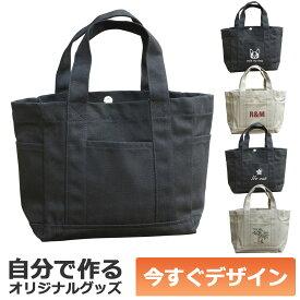 【即納可能】1個から作れる 自分でデザイン オリジナル トートバッグ 厚手キャンバス マルチポケット ナイトブラック Sサイズ