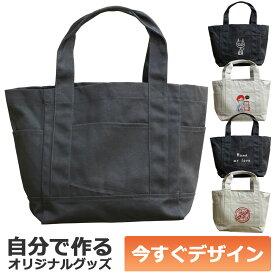 【即納可能】1個から作れる 自分でデザイン オリジナル トートバッグ 厚手キャンバス マルチポケット ナイトブラック Mサイズ