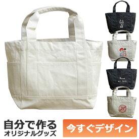 【即納可能】1個から作れる 自分でデザイン オリジナル トートバッグ 厚手キャンバス マルチポケット ナチュラル Mサイズ