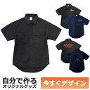 【即納可能】1枚から作れる 自分でデザイン オリジナル ワークシャツ ブラック 両面プリント メール便可