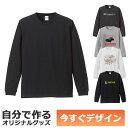 【即納可能】1枚から作れる 自分でデザイン オリジナル ロングスリーブTシャツ ブラック 5.6oz メール便可