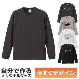 【即納可能】1枚から作れる 自分でデザイン オリジナル ロングスリーブTシャツ スミ 5.6oz メール便可
