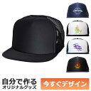 【即納可能】1個から作れる 自分でデザイン オリジナル フラットバイザー キャップ(帽子) ブラック