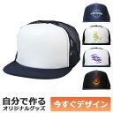 【即納可能】1個から作れる 自分でデザイン オリジナル フラットバイザー キャップ(帽子) ネイビー×ホワイト