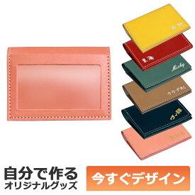 【即納可能】1個から作れる 自分でデザイン オリジナル 名入れ パスケース 姫路レザー ピンク 本革