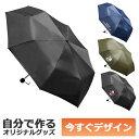 【即納可能】1個から作れる 自分でデザイン オリジナル 折りたたみ傘 ブラック
