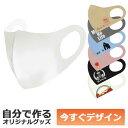 【即納可能】1枚から作れる 自分でデザイン オリジナル 洗える3Dマスク ホワイト 繰り返し使える 飛沫防止 立体構造 クールアイテム メ…