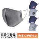 【即納可能】1枚から作れる 自分でデザイン オリジナル 接触冷感マスク グレー 繰り返し使える 飛沫防止 立体構造 ポケット付き クール…