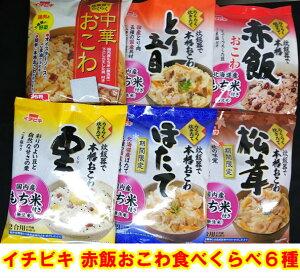 イチビキ らくらく炊きたて 赤飯おこわ 食べくらべ(6種入)1箱 (松茸・ホタテ秋冬期間限定品入)国産米のもち米を使用しています