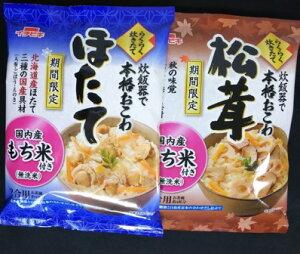 [送料無料]イチビキ 松茸おこわ・ほたておこわ国産米のもち米を使用しています
