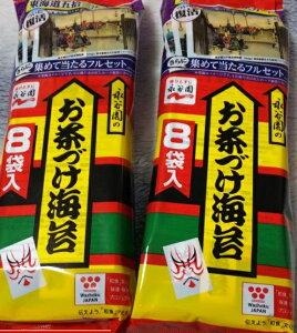 メール便専用 600円均一  永谷園お茶漬け 8袋入×2