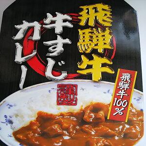 飛騨牛牛すじカレー(200g)1個 600円均一