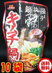 キムチ鍋つゆ  ストレート(750g*10袋セット)【イチビキ】 <送料無料> (57553)