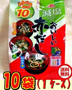 減塩赤だしみそ汁10袋(1ケース)<送料無料>【イチビキ】