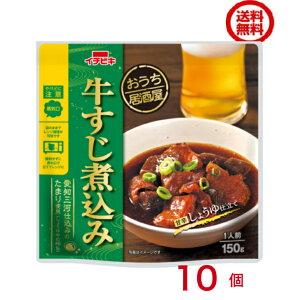 送料無料 イチビキ おうち居酒屋 牛すじ煮込み 150g×10個入(1ケース) (60483)