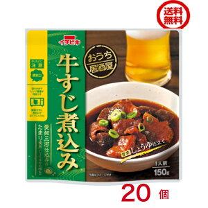 送料無料 イチビキ おうち居酒屋 牛すじ煮込み 150g×20個入(2ケース) (60483)