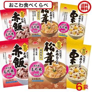 送料無料 イチビキ らくらく炊きたて おこわ 赤飯・栗・松茸 6袋入北海道産100%のもち米を使用しています