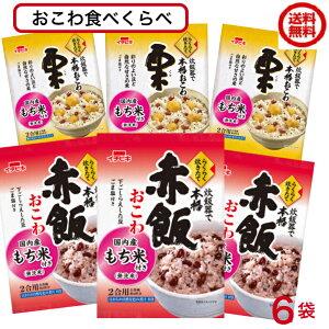 送料無料 イチビキ らくらく炊きたて おこわ 赤飯・栗 6袋入 北海道産100%のもち米を使用しています