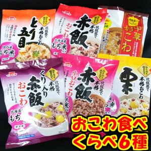 イチビキ赤飯おこわ食べくらべ(6種入)1箱 国産米のもち米を使用しています