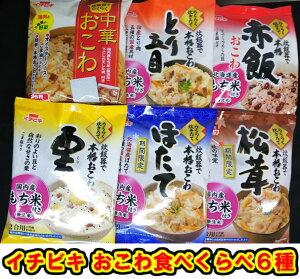 赤飯おこわ食べくらべ(6種入)1箱 国産米のもち米を使用しています (秋冬期間限定)