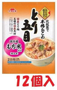 イチビキ炊きたて とり五目おこわ 12個  国産米のもち米を使用しています