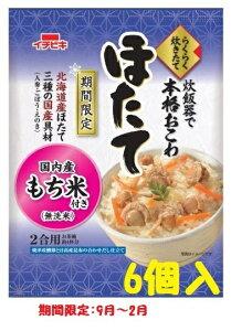 イチビキ 炊きたてほたておこわ  6個 国産米のもち米を使用しています