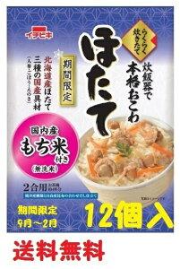 【送料無料】イチビキらくらく炊きたて ほたておこわ 12個   (季節限定)(発売期間 9月〜2月)